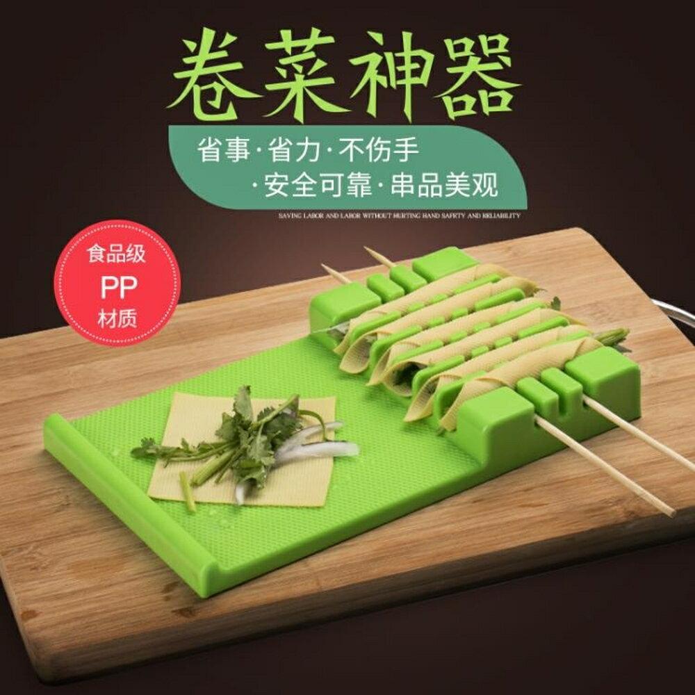 廚瑞燒烤工具家用穿串機卷菜器卷菜穿串神器干豆腐卷全自動穿串機 極客玩家