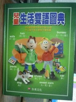 【書寶二手書T5/語言學習_PJE】兒童生活雙語圖典_宋如峰