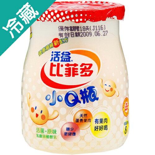 活益比菲多小Q瓶-原味110ML*9【愛買冷藏】