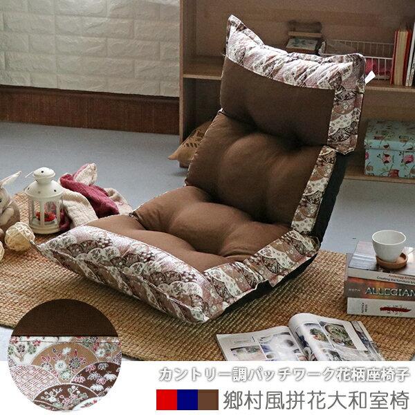 和室椅休閒椅《鄉村風拼花大和室椅》-台客嚴選