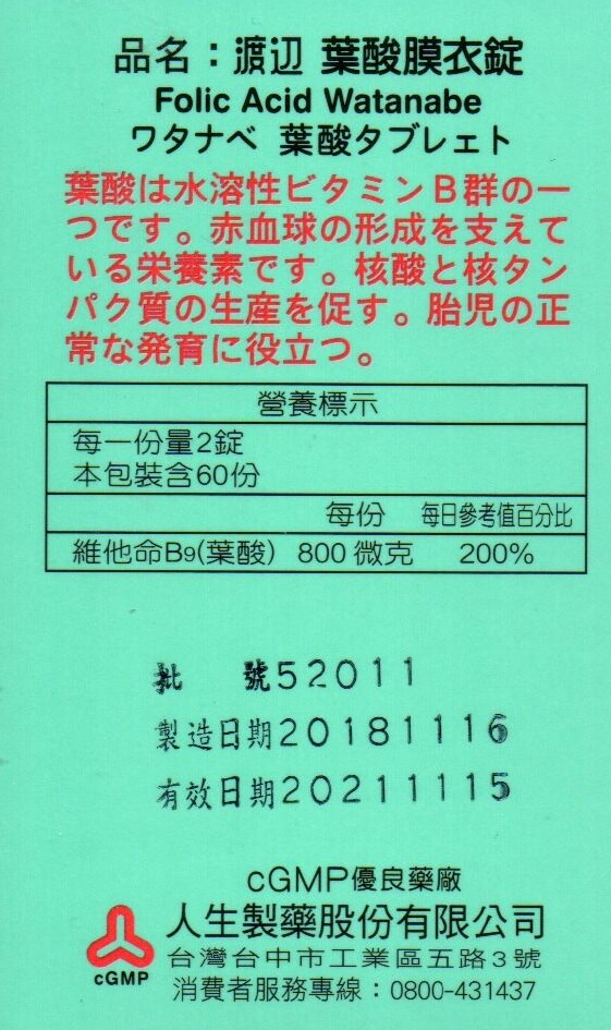 安博氏 人生 渡邊維他命B9 葉酸膜衣錠(120粒/盒)