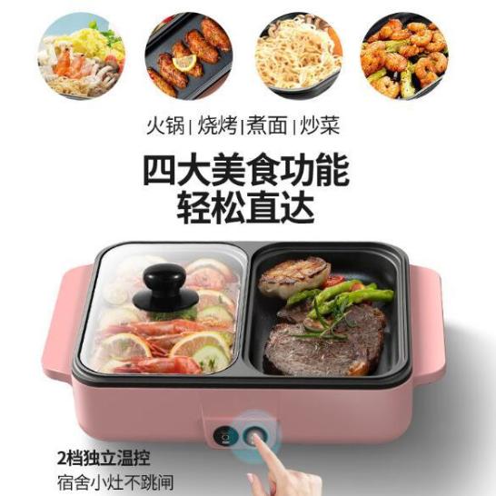 多功能電烤盤