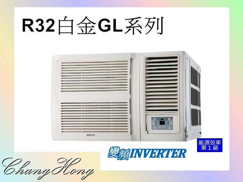 EIf/汰舊換新最高補助3000【HERAN 禾聯】白金旗艦型一級變頻R32/窗型/右吹*HW-GL23/3~5坪