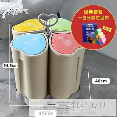 台灣現貨 家用垃圾分類垃圾桶四合一干濕廚余大號西安廚房臥室按壓式有蓋筒 新年鉅惠