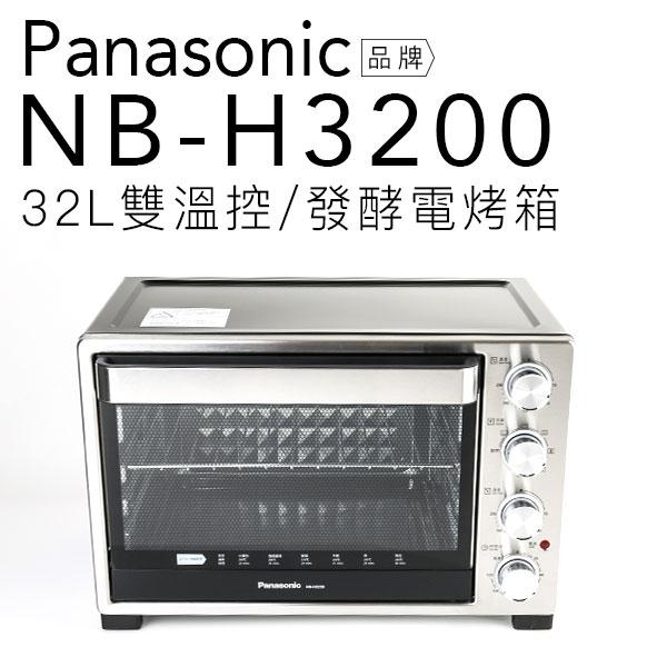 ~贈食譜~國際牌 Panasonic NB~H3200 雙溫控  發酵電烤箱 32公升