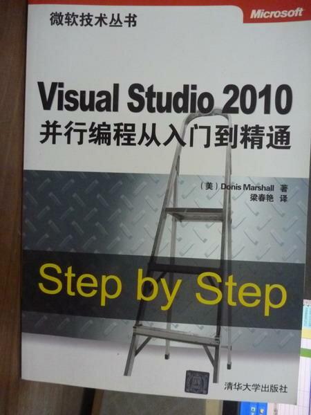 【書寶二手書T2/電腦_QDQ】Visual Studio 2010並行編程從入門到精通_簡體