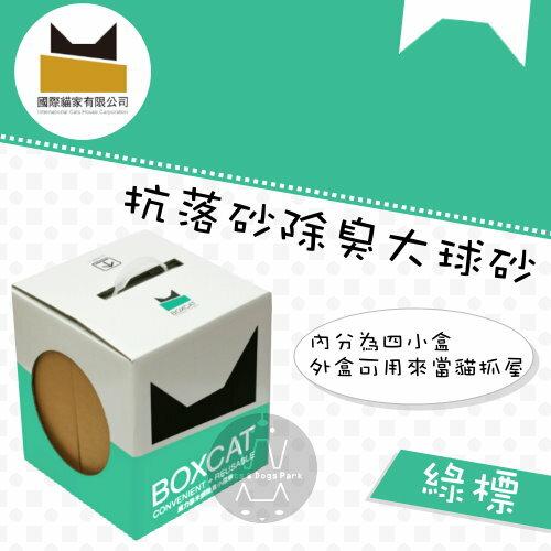 +貓狗樂園+ BOXCAT【國際貓家貓砂系列。抗落砂除臭大球砂。綠標】