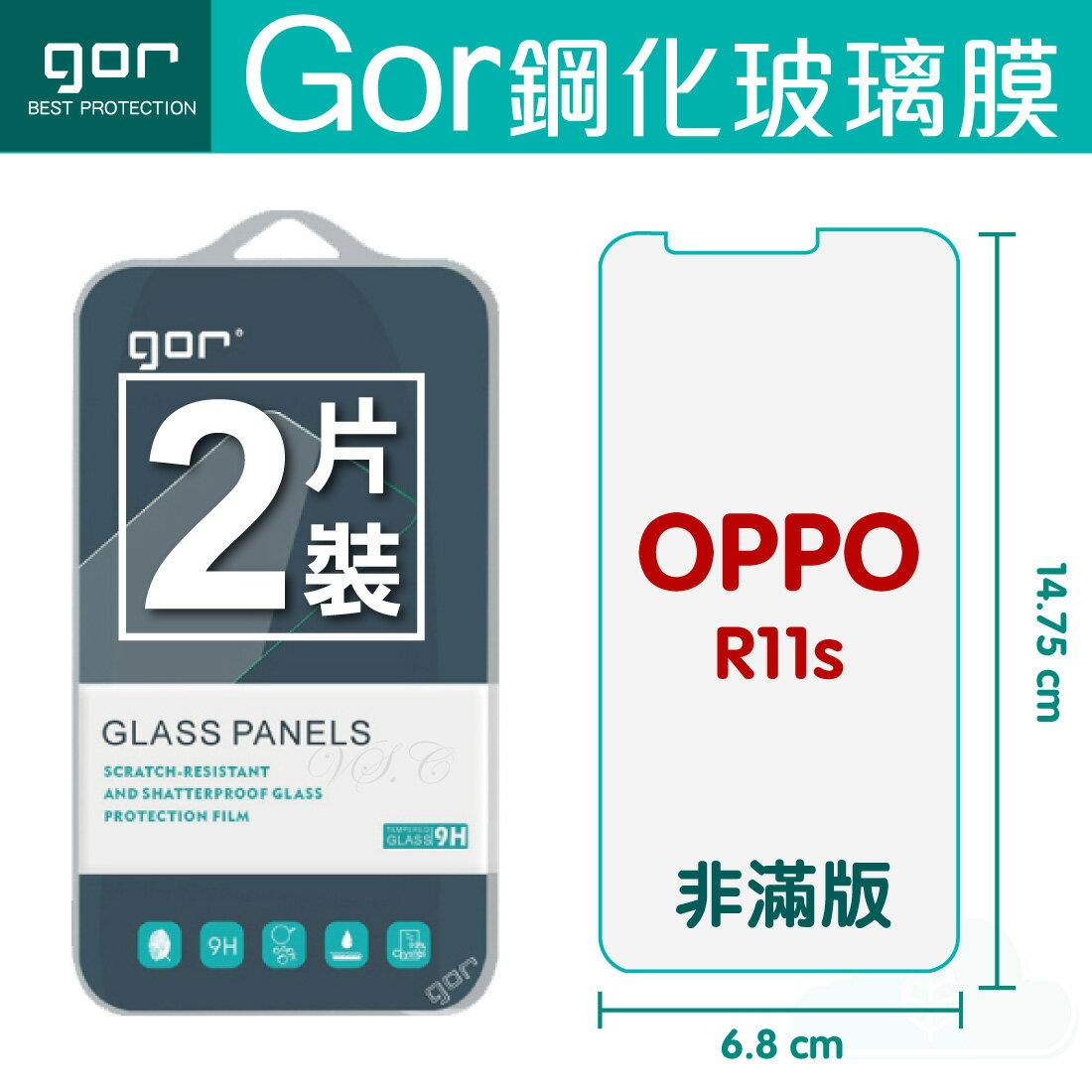 GOR 9H OPPO R11s 鋼化 玻璃保護貼 手機 螢幕 保護貼 膜 全透明 非滿版 2片裝 299免運