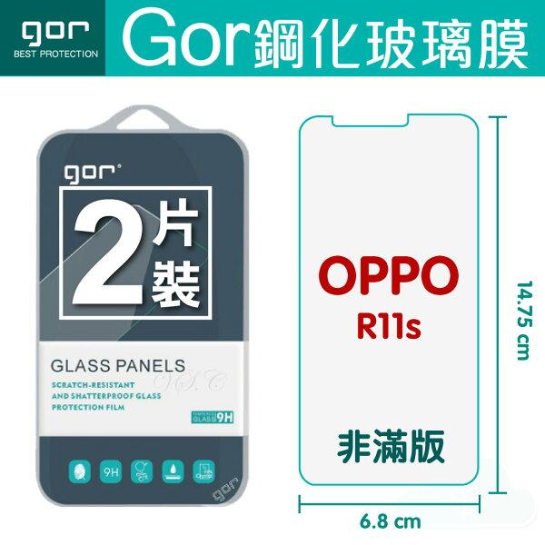 GOR9HOPPOR11s鋼化玻璃保護貼手機螢幕保護貼膜全透明非滿版2片裝299免運