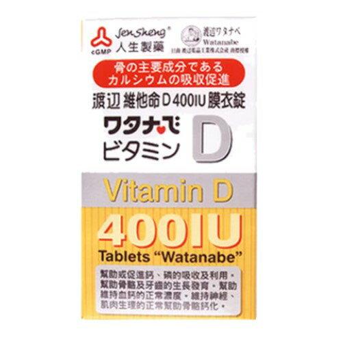 人生製藥 渡邊維他命D 400IU 膜衣錠120錠