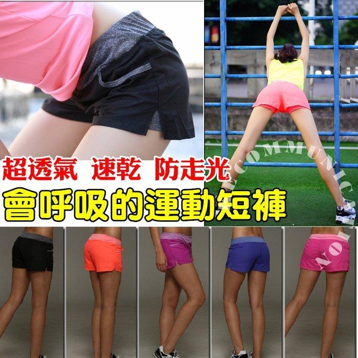 現貨 會呼吸的運動褲 超透氣 速乾 兩件式防走光 曝光 跑步短褲 小熱褲 夜跑短褲 休閒運動褲 健身慢跑 跑步瑜伽韻律
