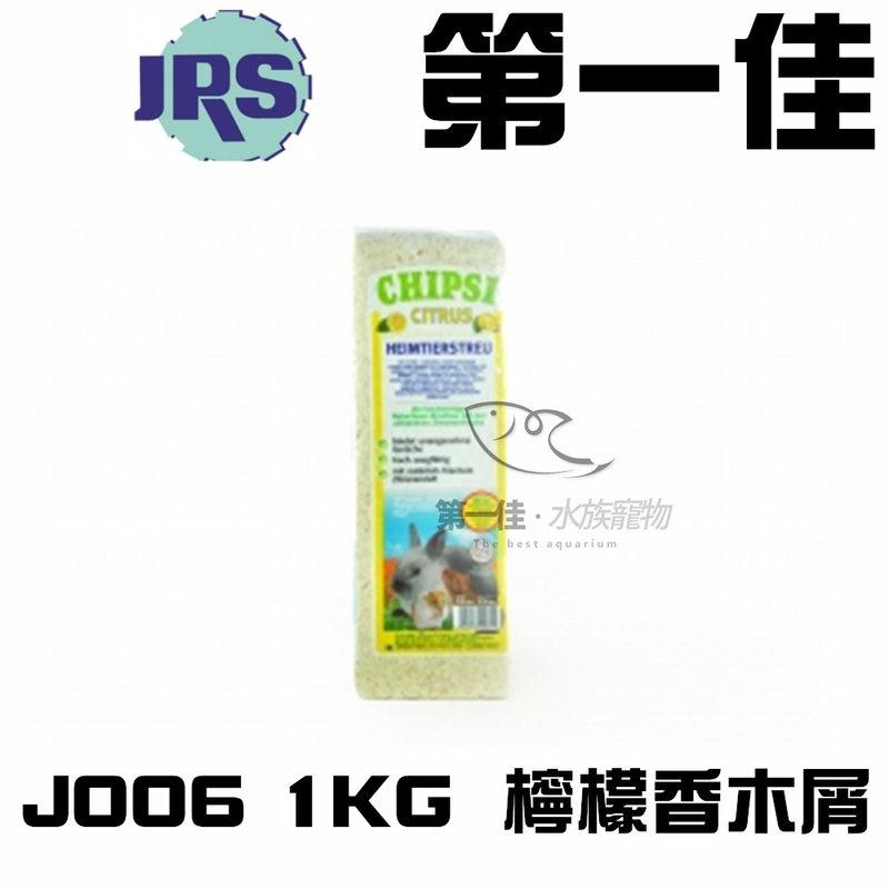 第一佳水族寵物 德國JRS~檸檬香木屑J006 1KG~除臭 高吸收力 無塵無菌 天然檸