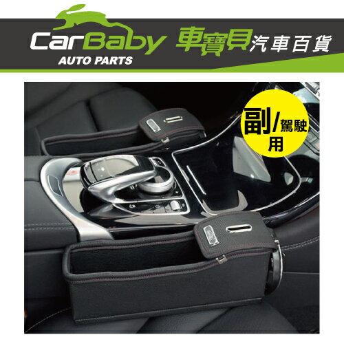 CarBaby車寶貝汽車百貨:【車寶貝推薦】高質感皮革車用縫隙置物盒(副駕)黑HD-151B