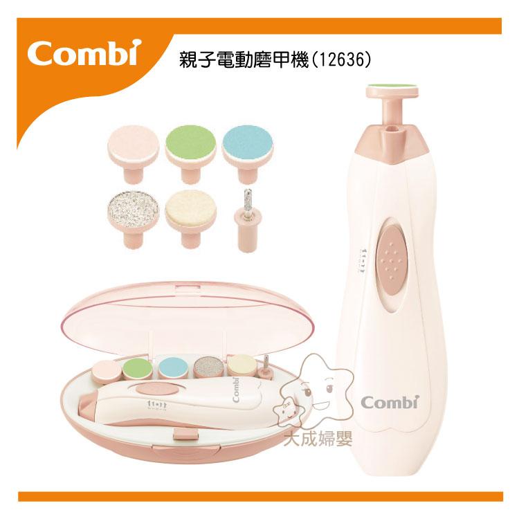 【大成婦嬰】 Combi 親子電動磨甲機(12636) 公司貨 保固2年