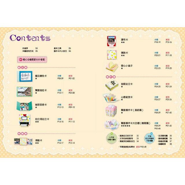 立即動手!莎莎的魔法機關×字體卡片(11款全彩基底紙型+可愛字體與萬用插圖+製作教學本+11款QRCODE影片) 2