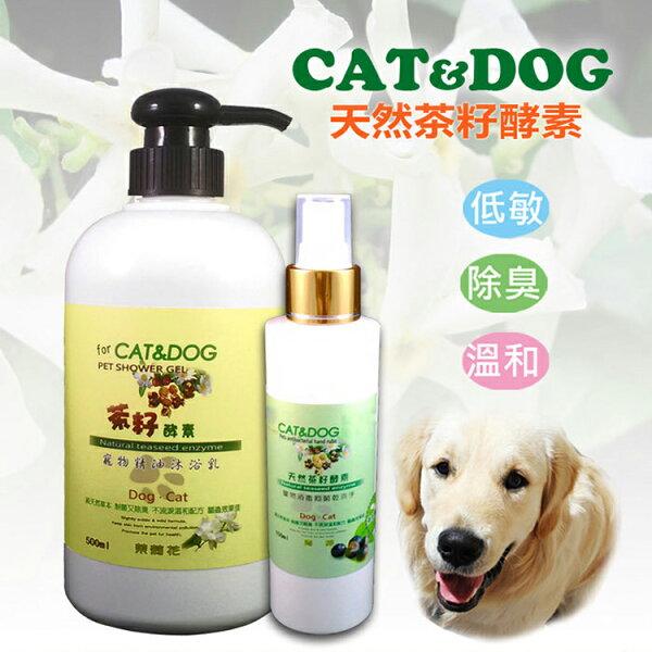 攝彩@CAT&DOG天然茶籽酵素寵物精油沐浴乳500ml(茉莉花)+乾洗手噴霧150ml(青檸)低敏除臭溫和制菌