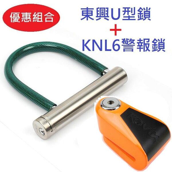 KOVIXKNL6警報碟煞鎖螢光橘+東興U型鎖超值優惠組合1