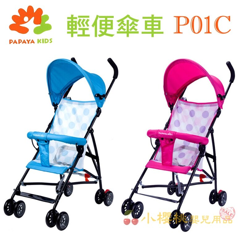 PAPAYA KIDS--P01C 時尚輕便嬰兒推車 傘車【新色上市】