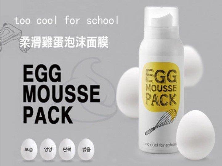 韓國 too cool for school 柔順雞蛋泡沫面膜 100ML (黃) ☆真愛香水★