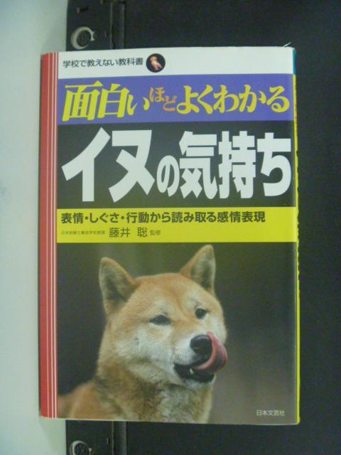 【書寶二手書T4/寵物_HIF】有趣的小狗面部表情動作_藤井?