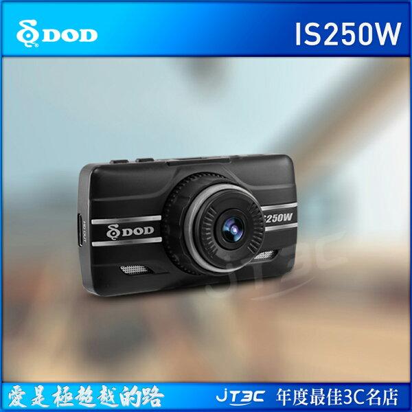 【點數最高16%】DODIS250W1080PFULLHD高畫質行車紀錄器※上限1500點