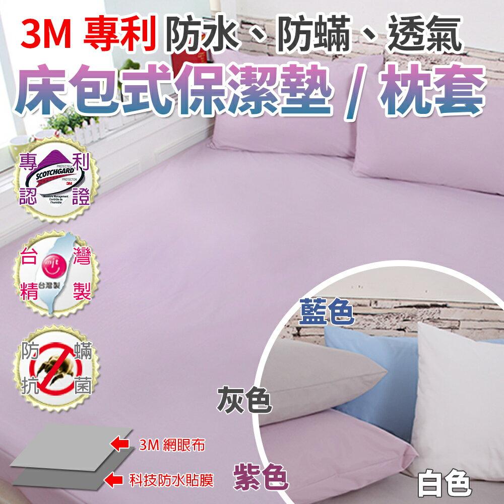 台灣製造3M專利100%防水防蹣透氣看護級保潔墊枕頭套二入《GiGi居家寢飾生活館》