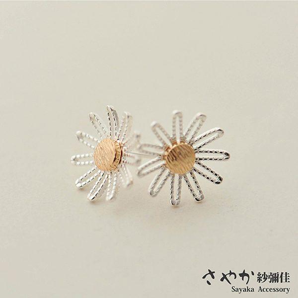 【Sayaka紗彌佳】925純銀春日花語太陽花鏤空造型耳環