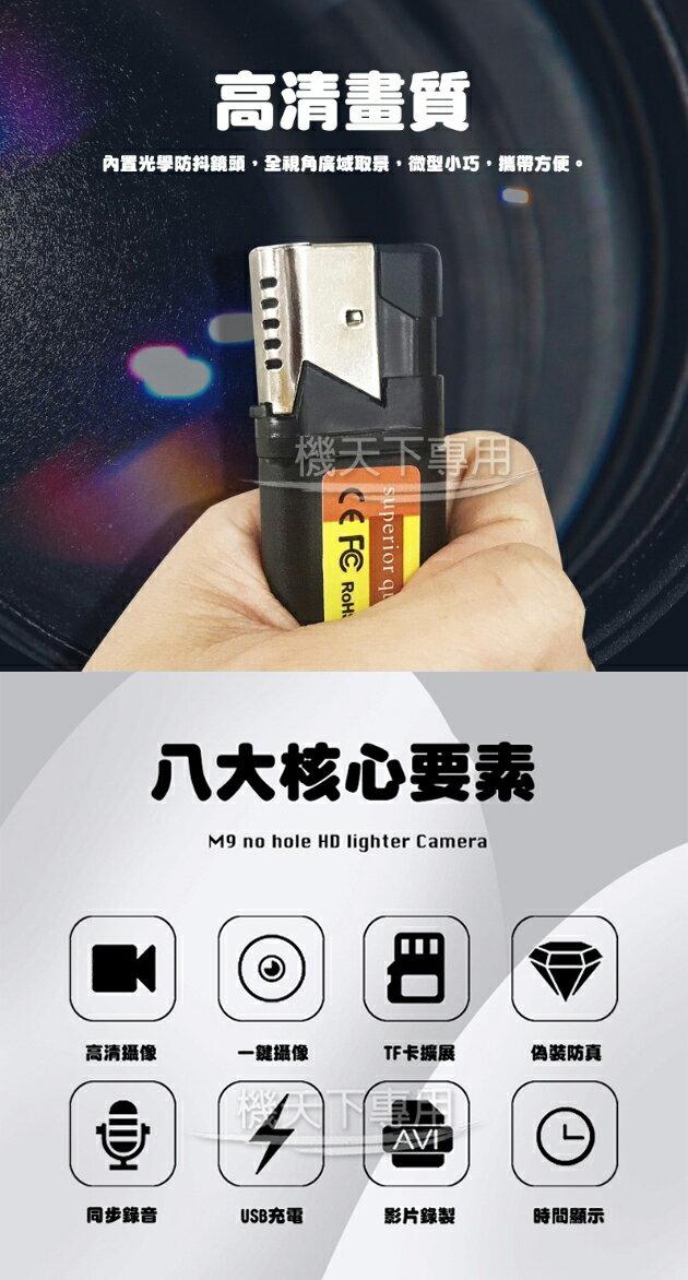 M9打火機高清攝影機(非WIFI) 輕巧好帶 針孔 循環錄影 密錄器 監視器 監控 可錄音錄影 微型攝 GM數位生活館 8
