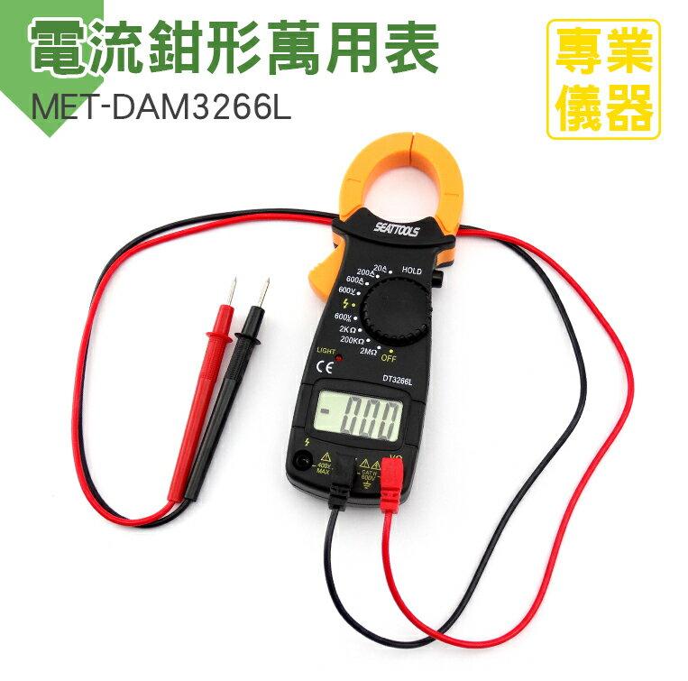 安居 館 600A 具帶電火線判別 型交流鉤表 MET-DAM3266L