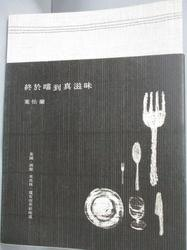 【書寶二手書T4/餐飲_WGQ】終於嚐到真滋味-食鋪‧酒館‧米其林,還有市井好味道_葉怡蘭