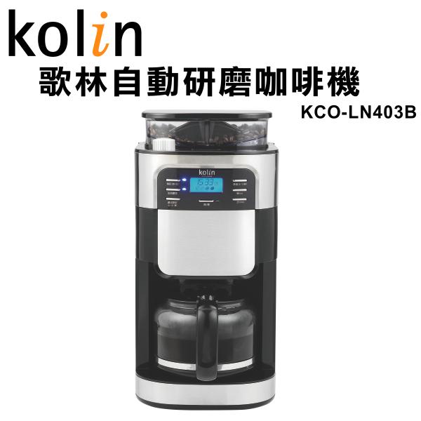 【歌林】自動研磨咖啡機(贈*密封儲物罐)KCO-LN403B 保固免運-隆美家電