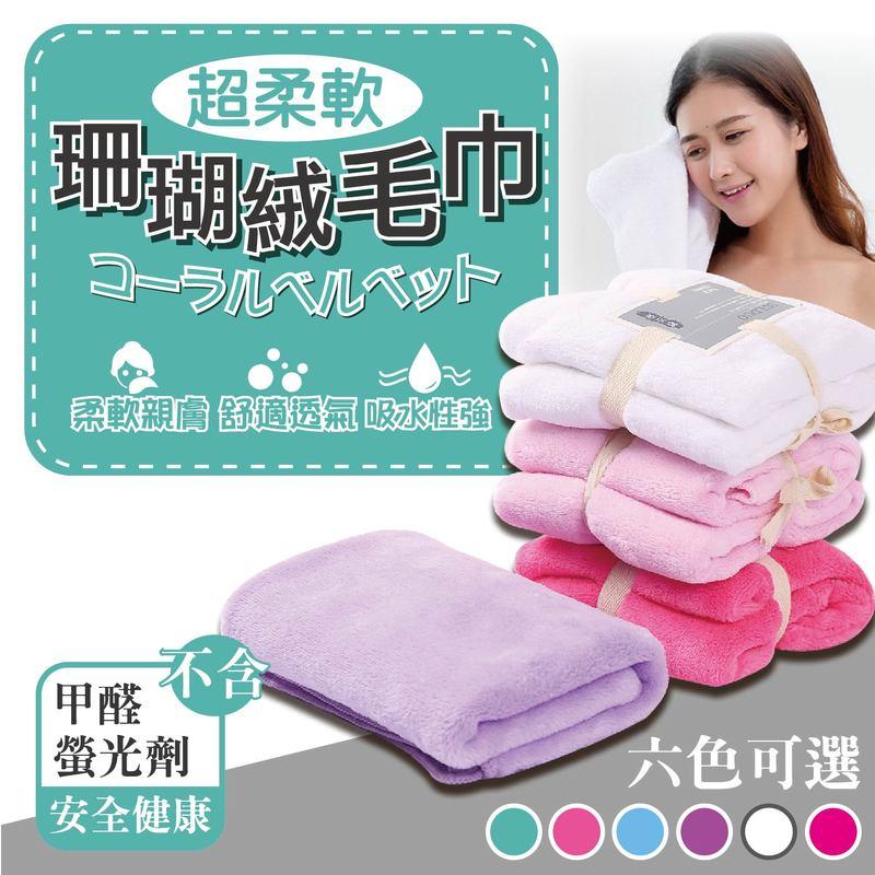 『現貨12H出貨』特級珊瑚絨浴巾小浴巾 獨立包裝 雙面 六倍吸水力 75*34 毛巾 浴袍 速乾【BE232】