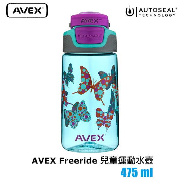 AVEXFreeride兒童運動水壺475ml城市綠洲(專利防漏、防塵蓋、100%不含BPA無毒)