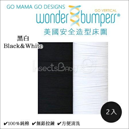 ✿蟲寶寶✿【美國GO MAMA GO DESIGNS】安全造型床圍/100%純棉-黑白色2入組