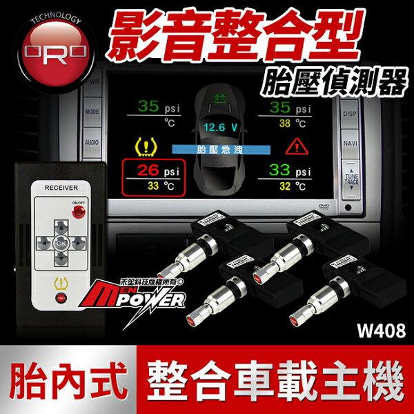 禾笙科技:禾笙科技【免運費】OROTPMS胎壓偵測W408影音整合型無線胎內式胎壓監測器整合原廠車載主機音響主機