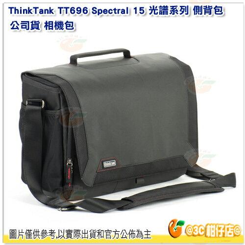 附雨罩創意坦克ThinkTankTT696Spectral15光譜系列側背包公司貨15吋筆電底部可綁腳架