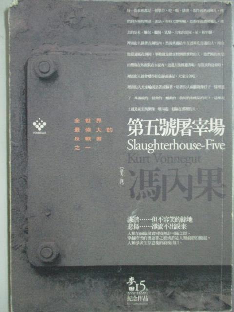 【書寶二手書T2/一般小說_OSH】第五號屠宰場_洛夫, 馮內果