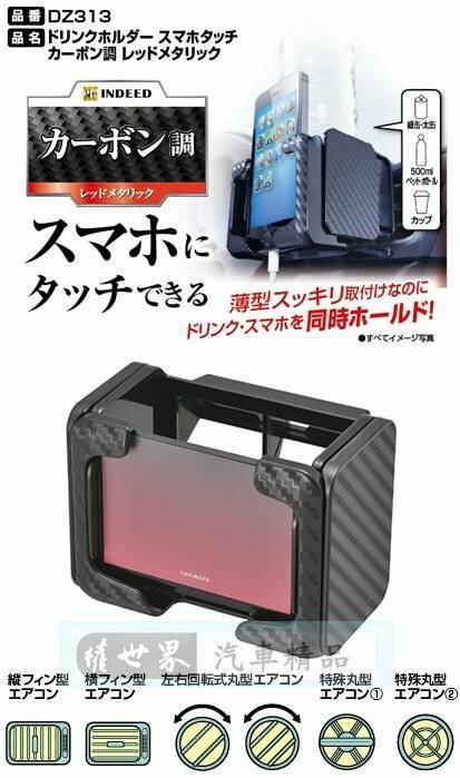 權世界~汽車用品 CARMATE 冷氣出風口夾式 CARBON碳纖紋 智慧型手機架 飲料架