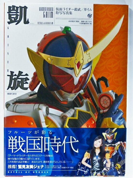【秋葉園 AKIBA】假面騎士鎧武特寫寫真集 凱旋 日文書 1