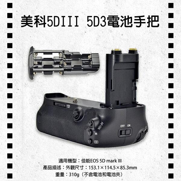 攝彩@Meike 美科 Canon 5D3 5DIII 5D MarkIII 專用 BG-E11 垂直把手 電池手把