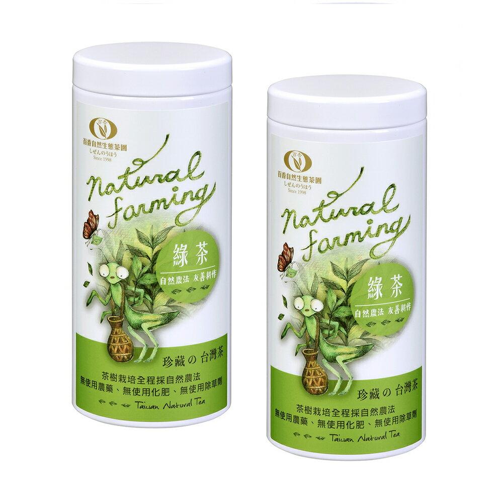 【百香】珍藏綠茶100g 2鐵罐組 百香茶葉 1