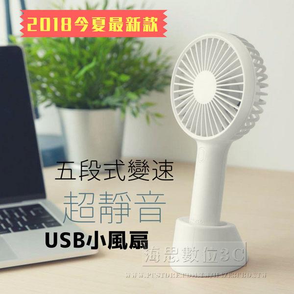 SGPSpigenTquensH900超強五段式USB桌上型風扇手持迷你風扇6片扇葉2600mAh充電底座扇涼風扇