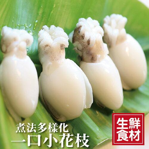 【多件優惠】☆生鮮一口花枝1kg☆烤肉 鍋物新寵兒【陸霸王】