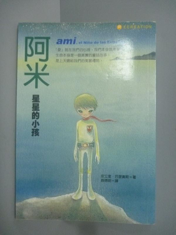 【書寶二手書T1/兒童文學_HDP】阿米星星的小孩_趙德明, 安立奎