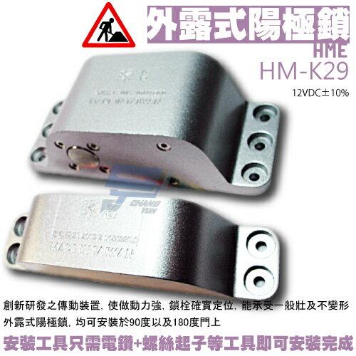高雄/台南/屏東門禁 外露式陽極鎖 HM-K29 感應卡 陽極鎖 門鎖 電子鎖 磁力鎖 門禁 HME