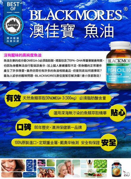 【澳佳寶】深海魚油1000 (60顆) 3