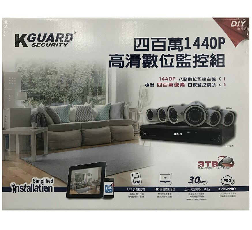 KGUARD 四百萬畫素監控鏡頭6隻+3TB八路監控主機組