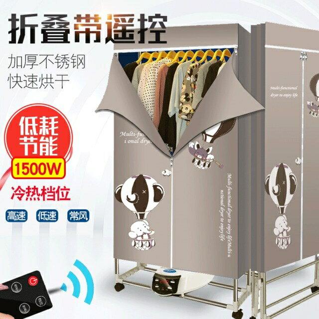 110V折疊式幹衣機 折疊迷妳烘幹機烘衣機 折疊式烘乾機 便攜式安裝摺疊乾衣機烘衣機(現貨)【全館免運 限時鉅惠】
