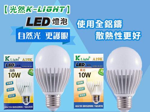 WallFree窩自在★保固一年-全鑄鋁大廣角LED燈泡10W-兩款任選