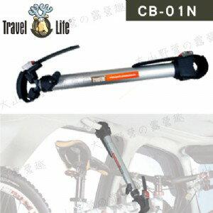 【露營趣】安坑 Travel Life 快克 CB-01N 單車輔助桿 34cm 車內用固定桿 適用SBC-6A拆胎式攜車架